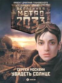 Сергей Москвин - Метро 2033: Увидеть солнце обложка книги
