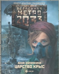 Анна Калинкина - Метро 2033: Царство крыс обложка книги