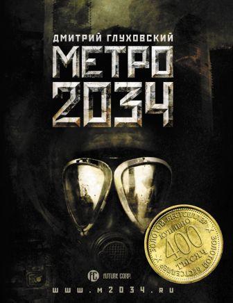 Глуховский Д А. - Метро 2034 обложка книги