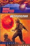 Метрополия Андреев Н. Ю.