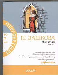 МетроПР.Питомник. В 2 кн. Кн. 1, 2 Дашкова П.В.
