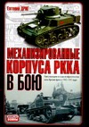 Дриг Е. - Механизированные корпуса РККА в бою' обложка книги