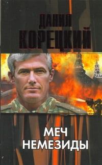 Меч Немезиды Корецкий Д.А.