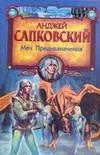 Меч Предназначения Сапковский А.