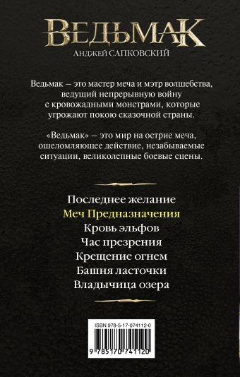 Меч Предназначения Анджей Сапковский
