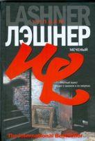 Лэшнер Уильям - Меченый' обложка книги