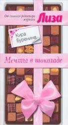 Буренина К.В. - Мечты в шоколаде' обложка книги