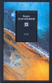 МЖ. Мужчины и женщины Парамонов Б.М.