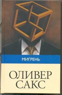 Мигрень Сакс О.