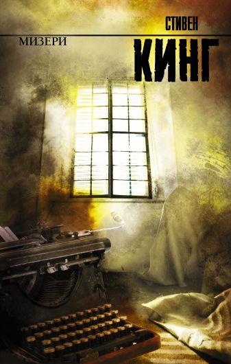 Стивен Кинг - Мизери обложка книги