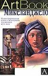 Джирард Дж. - Микеланджело' обложка книги