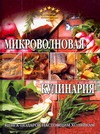 Микроволновая кулинария - фото 1