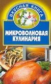 Шиш Е.И. - Микроволновая кулинария' обложка книги