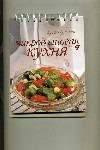 Вербина М.В. - Микроволновая кухня' обложка книги