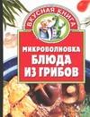 Микроволновка. Блюда из грибов Калинина А.