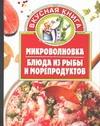 Микроволновка. Блюда из рыбы и морепродуктов Калинина А.