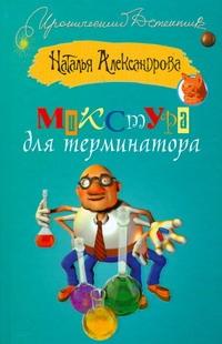 Микстура для терминатора Александрова Наталья