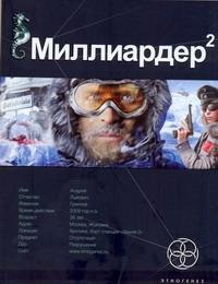 Бенедиктов К. Миллиардер-2. Кн. 2. Арктический гамбит загадочный туле