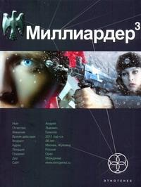 Миллиардер-3. Книга 3. Конец игры - фото 1