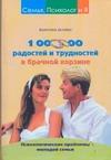 Целуйко В.М. - Миллион радостей и трудностей в брачной корзине' обложка книги