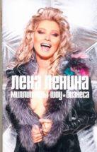 Ленина Лена - Миллионеры шоу-бизнеса' обложка книги