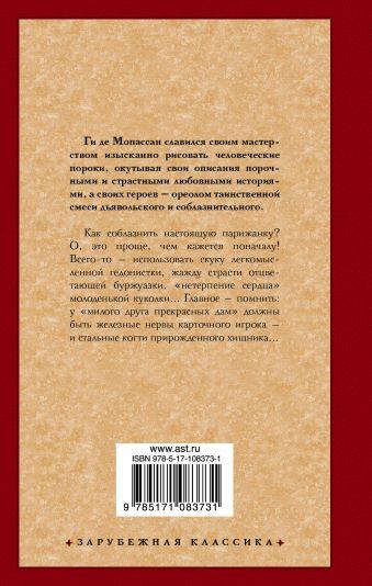 Милый друг Г. Д. Мопассан