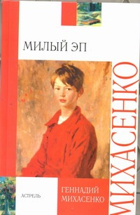 Михасенко Г.П. - Милый Эп обложка книги