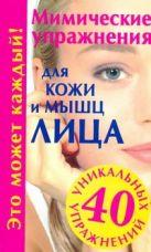 Меньшикова Г.В. - Мимические упражнения для кожи и мышц лица' обложка книги