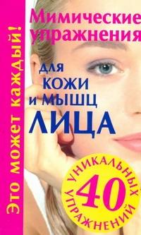 Мимические упражнения для кожи и мышц лица Меньшикова Г.В.