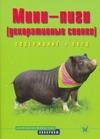 Стриовски Эльке - Мини-пиги (декоративные свинки).  Содержание и уход' обложка книги