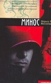 Виллаторо М. - Минос' обложка книги