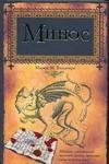 Минос Виллаторо М.