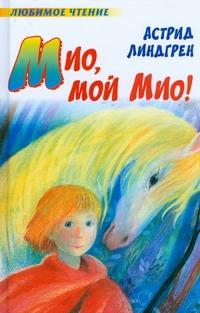 Линдгрен А. - Мио, мой Мио! обложка книги