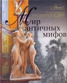 Каширина Т. - Мир античных мифов' обложка книги