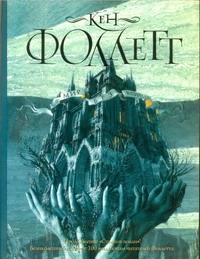 Фоллетт К. - Мир без конца обложка книги