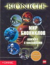 Мир Биониклов. Книжка с наклейками