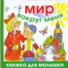 Голь Н.М. - Мир вокруг меня' обложка книги