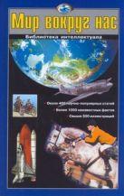 Ситников В.П. - Мир вокруг нас' обложка книги