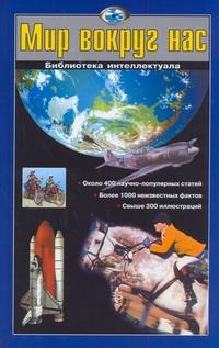 Мир вокруг нас Ситников В.П.
