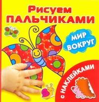 Мир вокруг. Рисуем пальчиками. [C наклейками] Дмитриева В.Г.