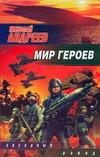Мир героев Андреев Н. Ю.