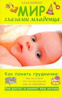 Мир глазами младенца - фото 1