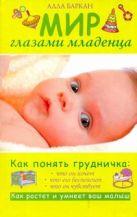 Баркан Алла - Мир глазами младенца' обложка книги