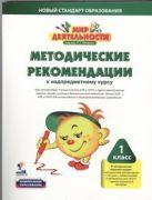 Петерсон Л. Г. - Мир деятельности : методические рекомендации к надпредметному курс' обложка книги