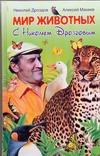 Дроздов Н.Н. - Мир животных с Николаем Дроздовым' обложка книги