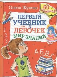 Мир знаний. Первый учебник для девочек