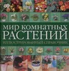 Голубев В.Б. - Мир комнатных растений' обложка книги