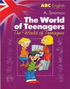 Мир молодых = The World of Teenagers