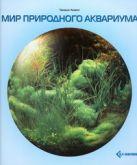 Амано Такаши - Мир природного аквариума' обложка книги