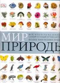 Мир природы Прохоров Владимир Петрович